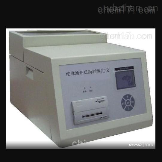 吉林省承试电力设备变压器油介质损耗仪
