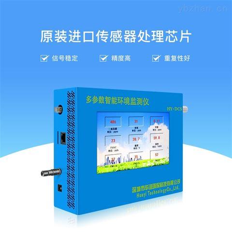工厂多参数环境监测仪