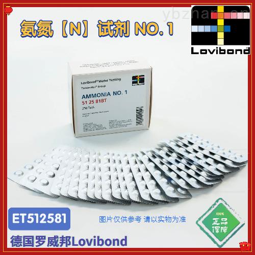 罗威邦Lovibond氨氮试剂