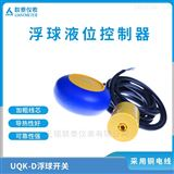 UQK-D液面开关 浮球液位控制器