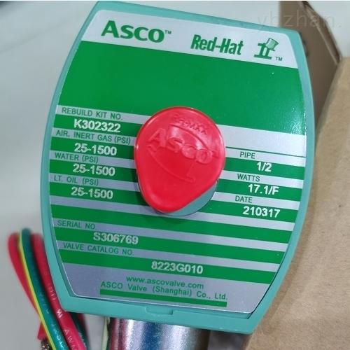 美国ASCO高流量单线圈电磁阀8223G010