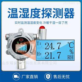 YA-TH100瑶安防爆防尘防水温湿度计