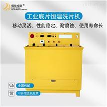 RJXP-HW型工业恒温洗片机