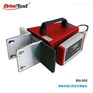 BIA 600铁路车厢门夹力压力测量仪