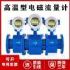 高温型电磁流量计厂家价格 耐高温DN80DN100