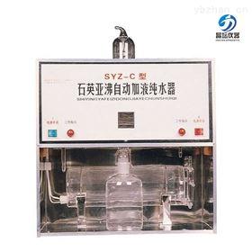 SYZ-C自动加液石英亚沸高纯水蒸馏水器
