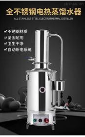 JYZD-5/YAZD-5不锈钢电热蒸馏水器