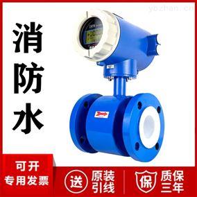消防水电磁流量计厂家价格消防管道DN50DN80