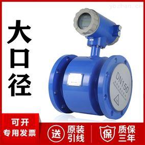 大口径电磁流量计厂家价格DN200DN350