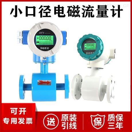 小口径电磁流量计厂家价格 小管径DN6 DN10