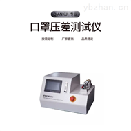 T438医用kouzhao差压测试仪