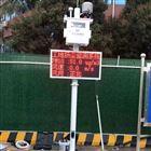 OSEN-6C福州市工地污染源揚塵預警監控設備廠家