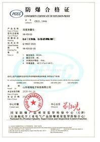YR-FD100防爆合格证