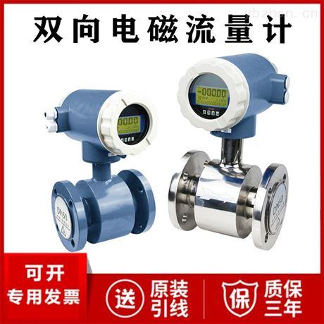 双向电磁流量计厂家价格 双向测量DN80