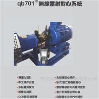 QB701-M乌克兰进口激光对中仪qb701无线镭射对心