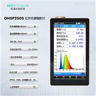 OHSP350S光谱照度计(旗舰版)