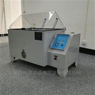 DMS-9090型盐雾腐蚀试验箱