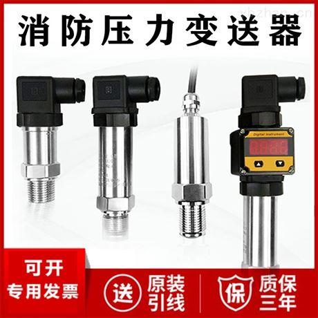 消防压力变送器厂家价格 水压1.0MPa 1.6MPa