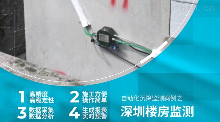 上海朝辉压力仪器有限公司沉降监测案例介绍