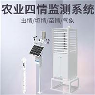 RS-QXZN农业四情监控系统