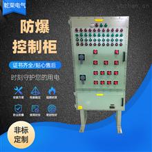 BSK系列防爆配电柜(IIB、IIC)防爆控制柜