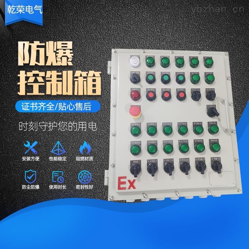 高压混合器防爆控制箱