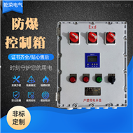 BXMD51防爆电控箱