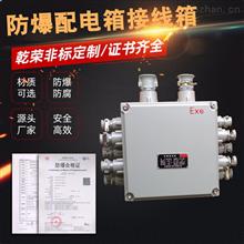 BJX铝合金壁挂式防爆接线箱