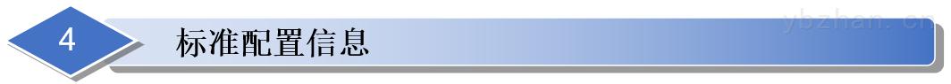 HI9146 溶氧仪标准配置信息