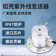 RS-UV-N01-AL建大仁科 紫外线辐射传感器