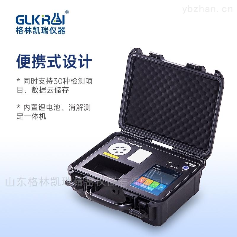 G70 Pro 多参数⽔质检测站速测仪