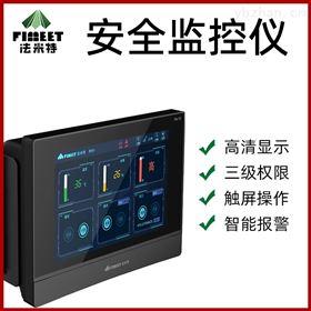 FM-YS法米特燃气可燃气体安全监控仪