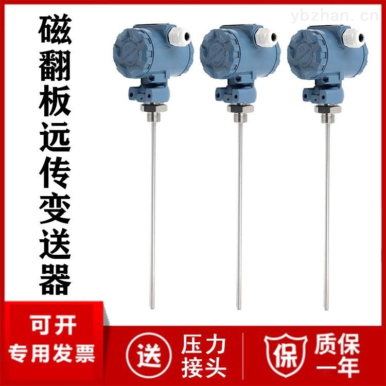 磁翻板遠傳變送器廠家價格 4-20mA
