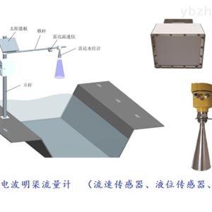 雷达流速仪在线电波明渠流量计