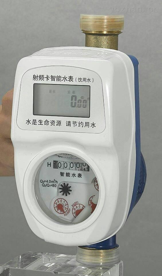 智能冷水表射頻卡預付費