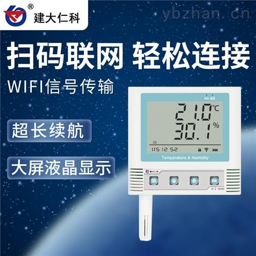 建大仁科 WiFi型溫濕度監測設備