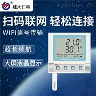 RS-WS-WIFI-C3-*建大仁科 WiFi型温湿度监测设备