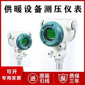 JC-2000-FB供暖设备压力测量仪表防爆型压力变送器厂家