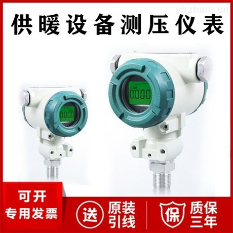 供暖设备压力测量仪表防爆型压力变送器厂家