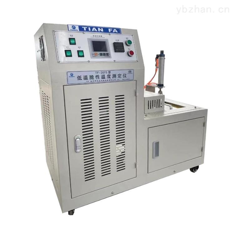 TF-2075型橡塑低温脆性测定仪