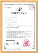 高低温交变试验箱专利证书