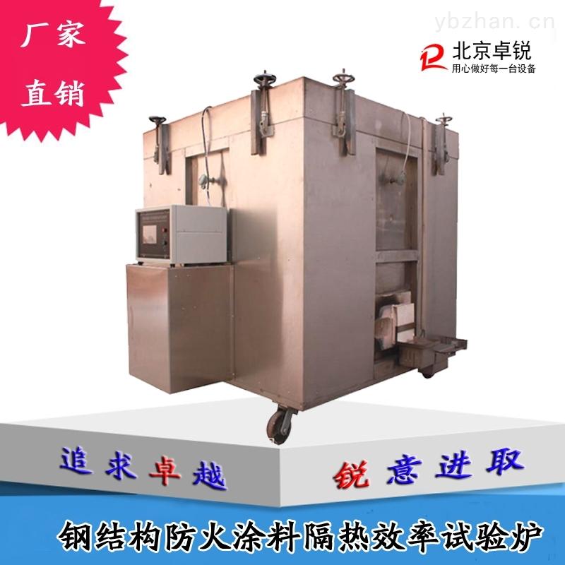 FHTL-GR鋼結構防火涂料隔熱效率極限試驗爐