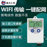 RS-WS-WIFI-C4建大仁科 山东厂家供应 温湿度记录仪