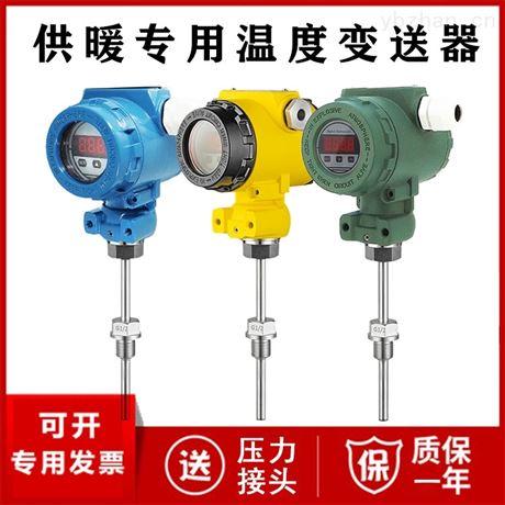 测量供暖管道温度 防爆温度变送器厂家价格