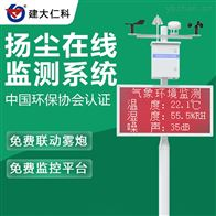 RS-ZSYC-*建大仁科 扬尘监测设备 扬尘在线监测系统