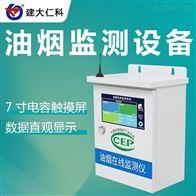 RS-LB-300建大仁科 油烟监测设备 厨房油烟在线监测
