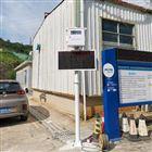 OSEN-OU江西垃圾廠惡臭在線監測系統