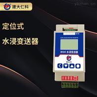 RS-SJ-DW-N01R01-1建大仁科水浸传感器感应器漏水报警器
