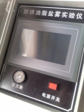 防锈油脂盐雾机控制器
