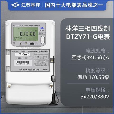 三相GPRS智能电表 分散式安装园区电表
